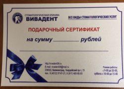 Сертификат подарочный от Вивадент
