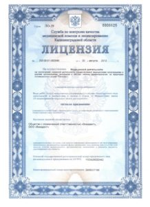 Лицензия ВиваДент